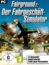 《游乐场模拟2》 免DVD光盘版