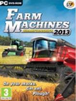 《农机锦标赛2013》