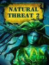 《自然威胁2》