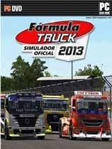 《方程式卡车模拟2013》 免安装绿色版