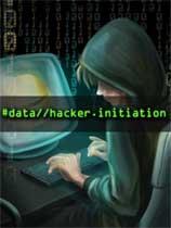 《数据黑客: 起始》