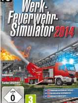 《消防模拟2014》 免DVD光盘版