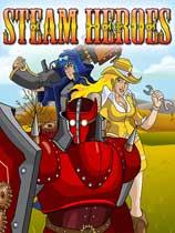 《蒸汽英雄》 免DVD光盘版