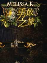 《梅丽莎K的勇敢之旅》 免安装简体中文绿色版