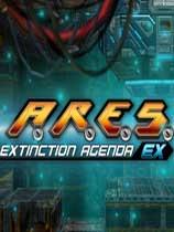《A.R.E.S. 灭绝备忘录EX》