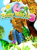 《小马世界3》 免DVD光盘版