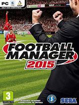 《足球经理2015...