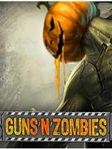 《枪与僵尸》