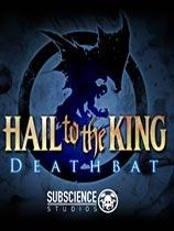 《国王万岁:死亡蝙蝠》