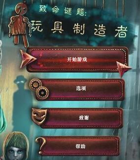 《致命谜题:玩具制造者》 免安装中文绿色版