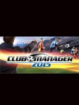 《俱乐部经理2015》 免DVD光盘版