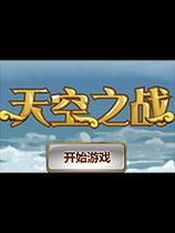 《天空之战》 免安装中文绿色版