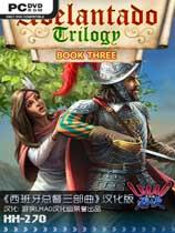 《西班牙总督三部曲:第三卷》 免安装中文绿色版