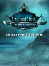 《幽魂旅馆7:死刑》