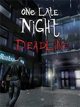 《一天深夜:最后期限》