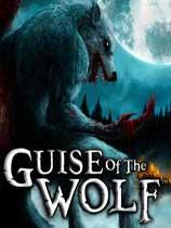 《狼的伪装》