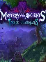 《古人之谜3:三个守护者》