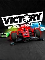 《胜利:竞速时代》