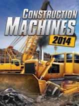 《工程机器2014》