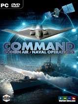 《指挥:现代海空行动》