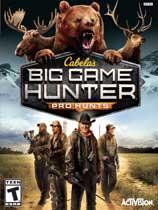 《坎贝拉猎人:职业狩猎》