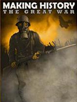 《创造历史:伟大战争》 免安装绿色版