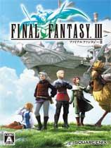 《最终幻想3》...