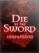 《剑下亡魂》
