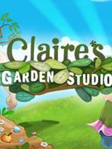 《克莱尔的花园工作室》