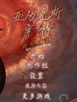 《亚历克斯·亨特-主的思想》 免安装中文绿色版