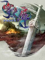 《轩辕剑外传:穹之扉》