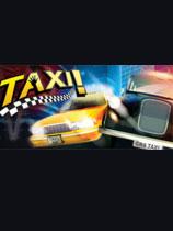 《出租车》