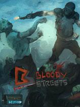 《血腥街道》