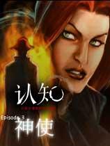 《认知:艾丽卡·里德的惊悚故事》 免DVD光盘版