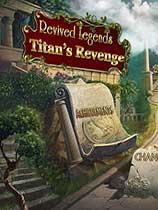《重生传说2:泰坦的复仇》
