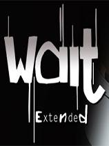 《等待:扩展版》