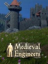 《中世纪工程师》