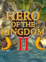 《王国英雄2》