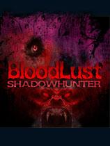 《杀戮欲:吸血鬼影子猎手》 免DVD光盘版