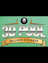 《3D桌球:台球与斯诺克》 免DVD光盘版