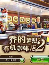 《乔的梦想:有机咖啡店2》