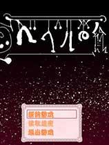 《Bevel的画》 免安装中文绿色版