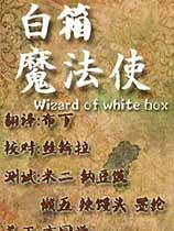 《白箱魔法使》 免安装中文绿色版