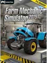 《农业机修模拟2015》 免DVD光盘版