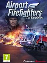 《机场消防人员模拟》 免安装绿色版