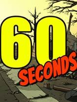 《60秒》