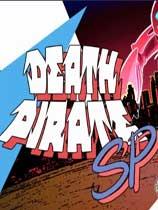 《死亡海盗》