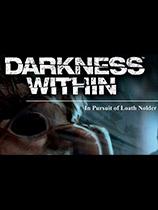 《内心的黑暗:追踪》