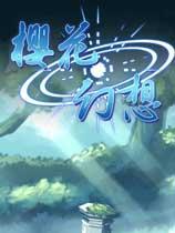 《樱花幻想》 免安装简体中文绿色版