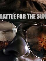 《太阳之战》